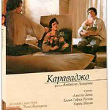 Купить Караваджо (2 DVD)