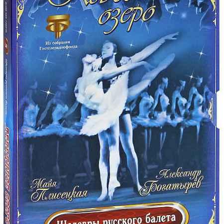 Купить Шедевры русского балета: Лебединое озеро, выпуск 5