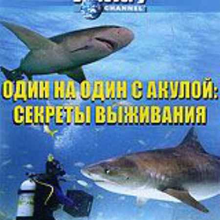 Купить Discovery: Один на один с акулой: Секреты выживания