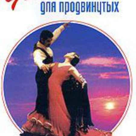 Купить Фламенко для продвинутых