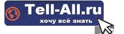 Tell-All.ru: Самые интересные новости и статьи