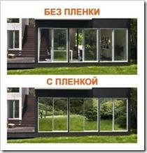 Окна с пленкой и без пленки