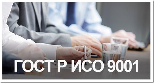 Особенности стандарта ГОСТ Р ИСО 9001