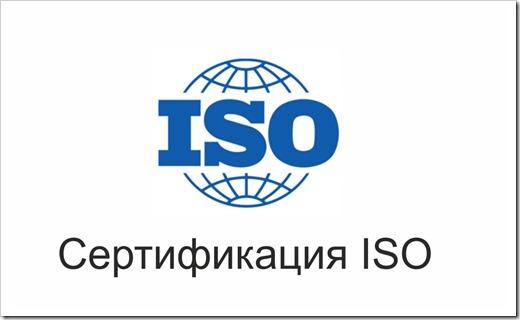 ISO сертификация – актуальность для современных компаний