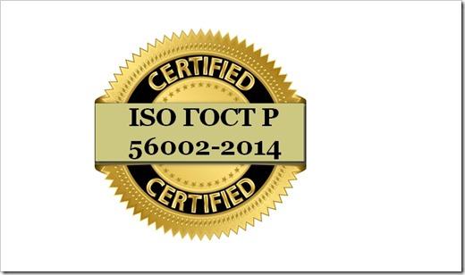 Сертификация по ГОСТ 56002