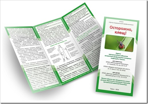 Методика печати буклета в MS Word