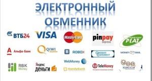 Безопасный обмен электронных денег