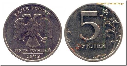 Монеты, которые находятся в обращении