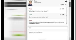 Возможность использования онлайн консультанта на любом сайте