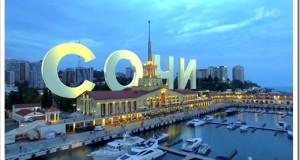 Отдых в Сочи