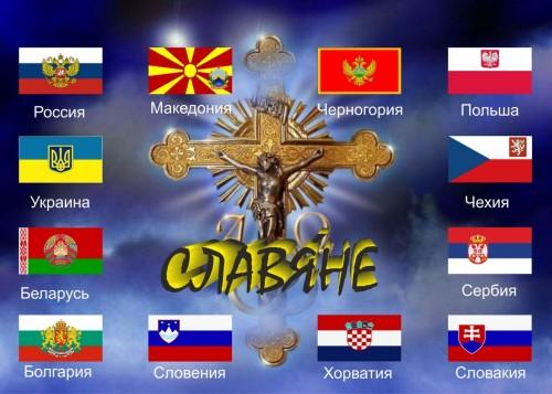 Какие народы относятся к славянам