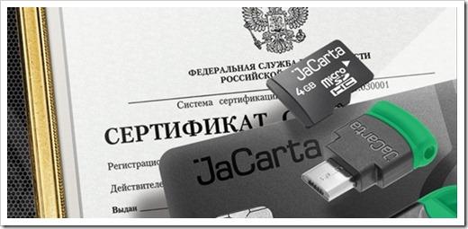 Для чего JaCarta нужна предпринимателю?
