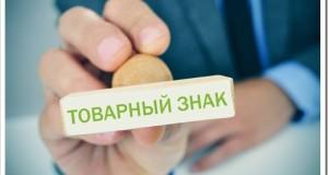 Что необходимо для регистрации товарного знака?