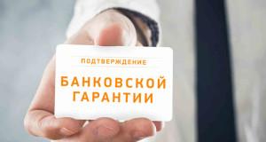 Как получить банковскую гарантию