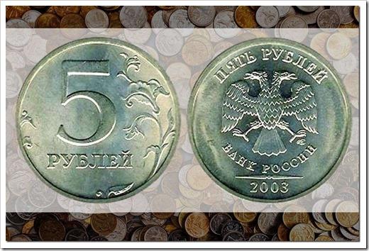 Пятирублёвые монеты, которые в цене достигают 100 000 рублей