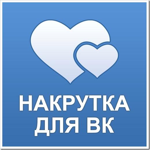 Преимущества покупки лайков у Смосервис