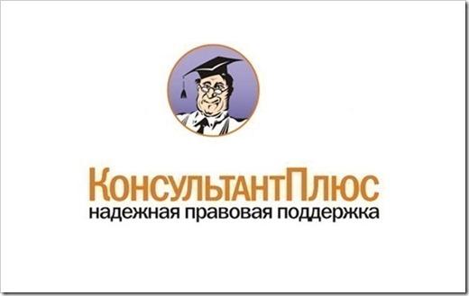 Состав «Консультант плюс»