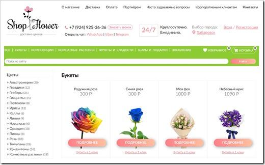 Цветы, которые доступны к покупке