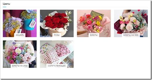 Бесплатная доставка и экзотические цветы