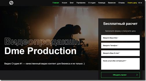студия «Dme.Production»